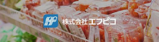株式会社エフピコ
